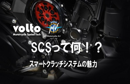MVアグスタ SCSクラッチ